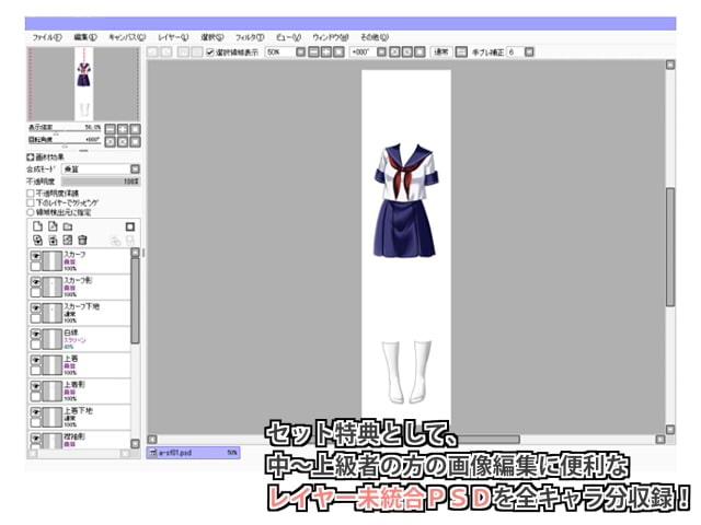 佐野俊英があなたの専用原画マンになります 衣装素材集ABC – セーラー服 – (White Candy) DLsite提供:同人ゲーム – ツール・アクセサリ