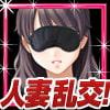 新宿の人妻キラー 妻魚月斗 [同人サークルGyu!]