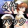 うろん堂4作品(ボイス有)バリューパック [うろん堂]