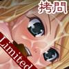 絵婦絵婦Limited edition [華懐楼]
