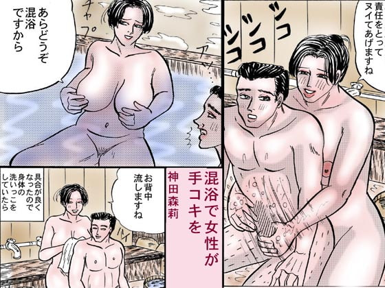混浴で女性が手コキを