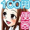 百円<br>便器物語 [妄想界の住人は生きている。]