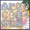ふたなりCG集4 体位編 [e-ji]