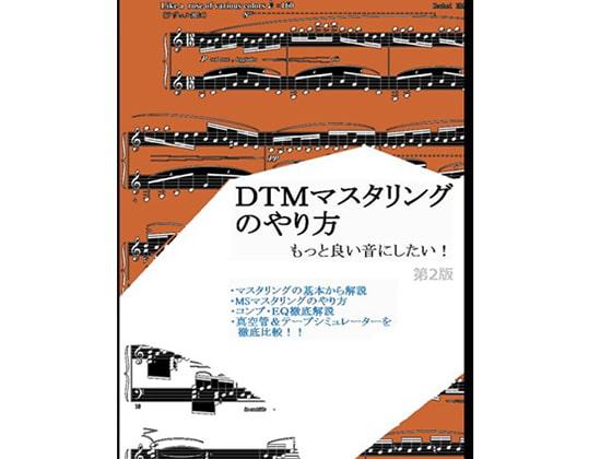 RJ074764 img main DTMマスタリングのやり方