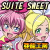 SUITE SWEET [alons_factory]
