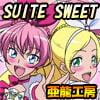 3月14日発売【亜龍工房】SUITE SWEET