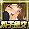 ウキウキ浮気な援助交際 〜親子丼でエロエロ温泉旅行〜 [同人サークルGyu!]