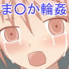 魔法少女陵辱 ~ ま○か輪姦 ~ [Neko-rise]
