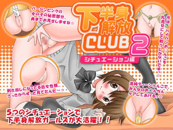 下半身解放CLUB2 ~シチュエーション編~ [それから]