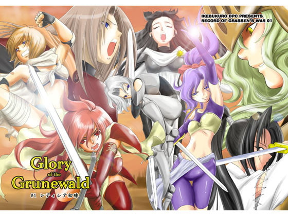 Glory of the Grunewald #1 [ikebukuroDPC]