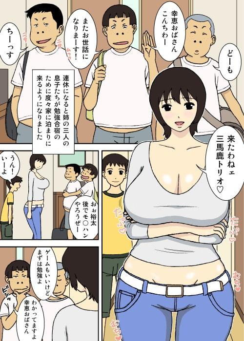 悪ガキと巨乳ママ