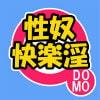 性奴快楽淫DOMO [ハニカム工房]