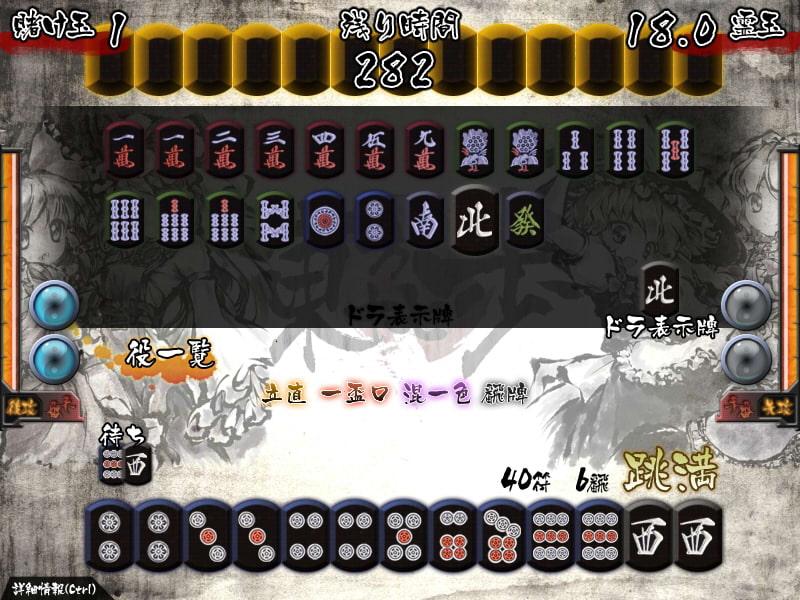 東方十七歩 (illuCalab.) DLsite提供:同人ゲーム – テーブルゲーム