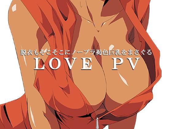 脱衣もそこそこにノーブラ褐色巨乳をまさぐる LOVE PV
