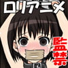 The Peeping Rape 〜隣の少女監禁犯〜