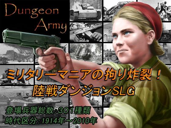 ダンジョン・アーミー ~第一次大戦、第二次大戦、そして現代戦~ (ふらいんぐパンジャンドラム) DLsite提供:同人ゲーム – シミュレーション