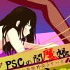 PSCの閻魔帳 〜クロノスの娘〜 [セブンわん]