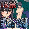 SHINOBI GIRL -EROTIC SIDE SCROLLING ACTION GAME- [KooooN Soft]