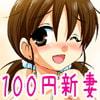 100円新妻 [ありが党]