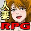 気持ちいい人妻とハメハメしよう!RPG [ティー・エンタ・ぴー]
