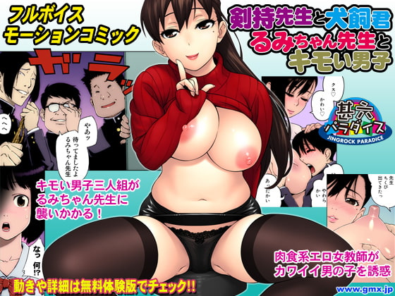 Kenmochi-Sensei Rumi-chan Sensei / Кэнмоти-сэнсэй и Руми-тян-сэнсэй (Gimmix) [cen] [2011, Students, Teachers, School, Big Tits, Manga Motion, GameRip] [720p] [jap]