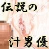 伝説の汁男優 VS 合法ロリ [Alabamine]