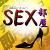SEX部屋 [東山誠BRAND]