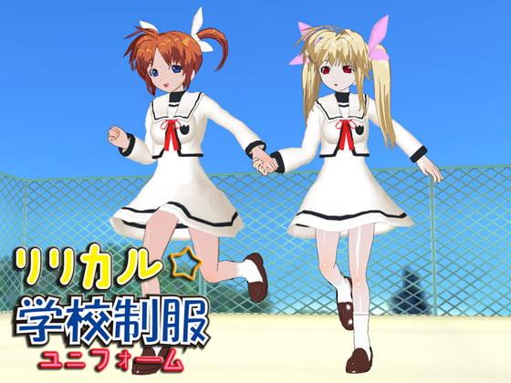 リリカル学校制服(ユニフォーム)