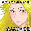 STORM of BULLET I - 新たなる戦場へ - [Dusk Sky]