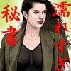〜淫ら絵本短編集-2〜濡れすぎマドンナ秘書(2) [不真締直人]