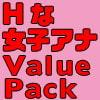 カジハラエム Hな女子アナValuePack(2007〜2009) [カジハラエム]