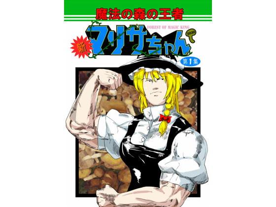 RJ079584 img main 新・魔法の森の王者マリサちゃん