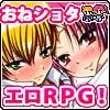 お師匠様と僕 -どこでもセクハラ☆おねショタRPG- Ver1.03