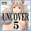 UNCOVER 5 [立川みかん堂本舗]