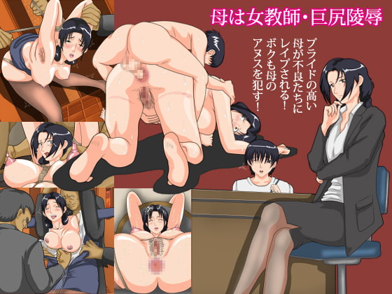 How I Anally R*ped My Teacher Mom [Kichiku Koubou]