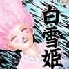 地獄のグリム童話・白雪姫 [ハムスター商事]