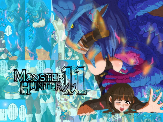 Mo*ster Hunter Mesu 11 [rei art]