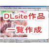 DLsiteから購入した作品の紹介画像一覧を作ります