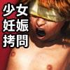 目隠し妊娠愛娘拷問(PSD同梱版)