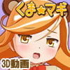くま☆マギ [seismic]
