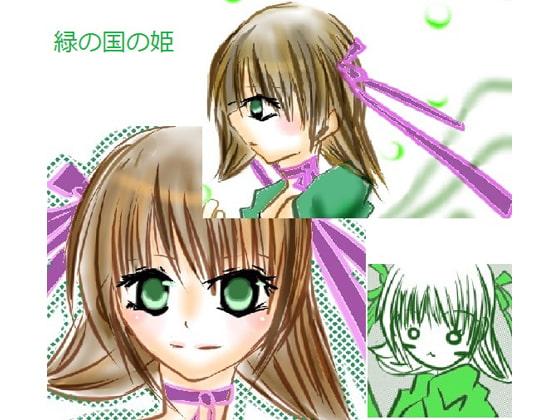 RJ081194 img main 緑の国の姫