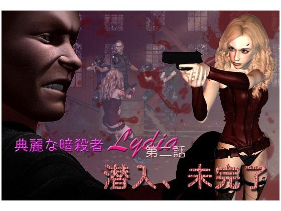 典麗な暗殺者リディヤ第二話:潜入、不完全