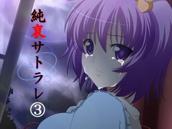 RJ081298 img main 純哀サトラレ3
