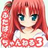 ふたば☆ちゃんねる3 [夢見奏]