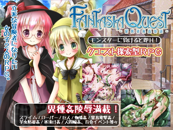 FantasiaQuest~冒険者異姦物語~
