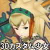 3D-CUSTOM HUNTER GIRL [わんだ屋発電所]