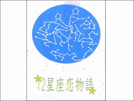 RJ081525 img main 12星座恋物語