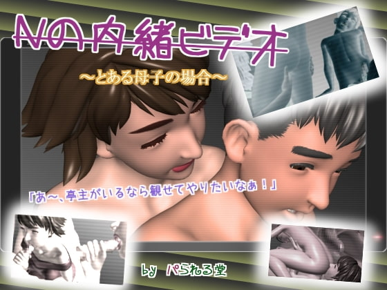 N no Naisho Video ~A Certain Mother and Son~ [Parallel Dou]