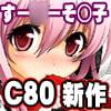 C80新作!マジそに子!! [URAN-FACTORY]