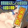 新聞部員矢沢こよりの怪奇取材2〜宿直室の淫謀〜豪華版 [YUKINO]